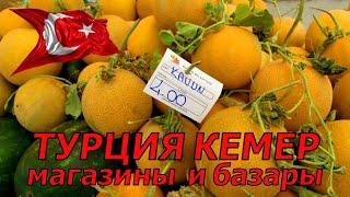 Отдых в Турции Кемер Анталия Магазины и базары Шопинг часть 2