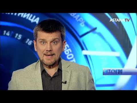 Итоги с Александром Журавлёвым (08.02.2020 г.)