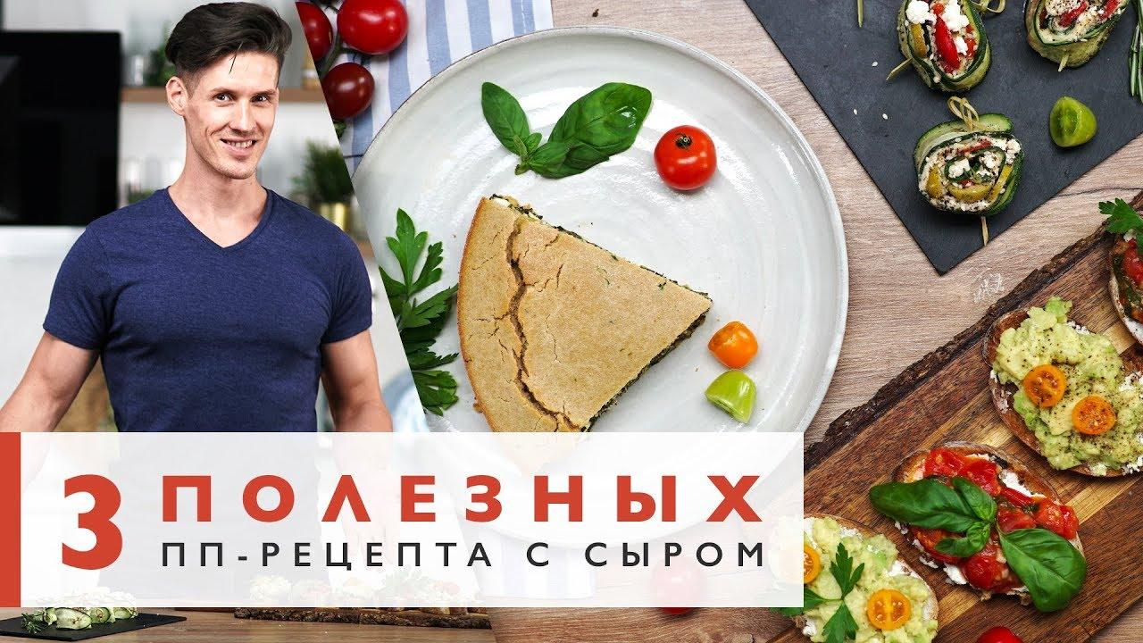 3 полезных пп-рецепта с сыром [Workout | Будь в форме]