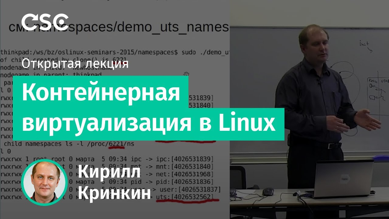 Контейнерная виртуализация в Linux