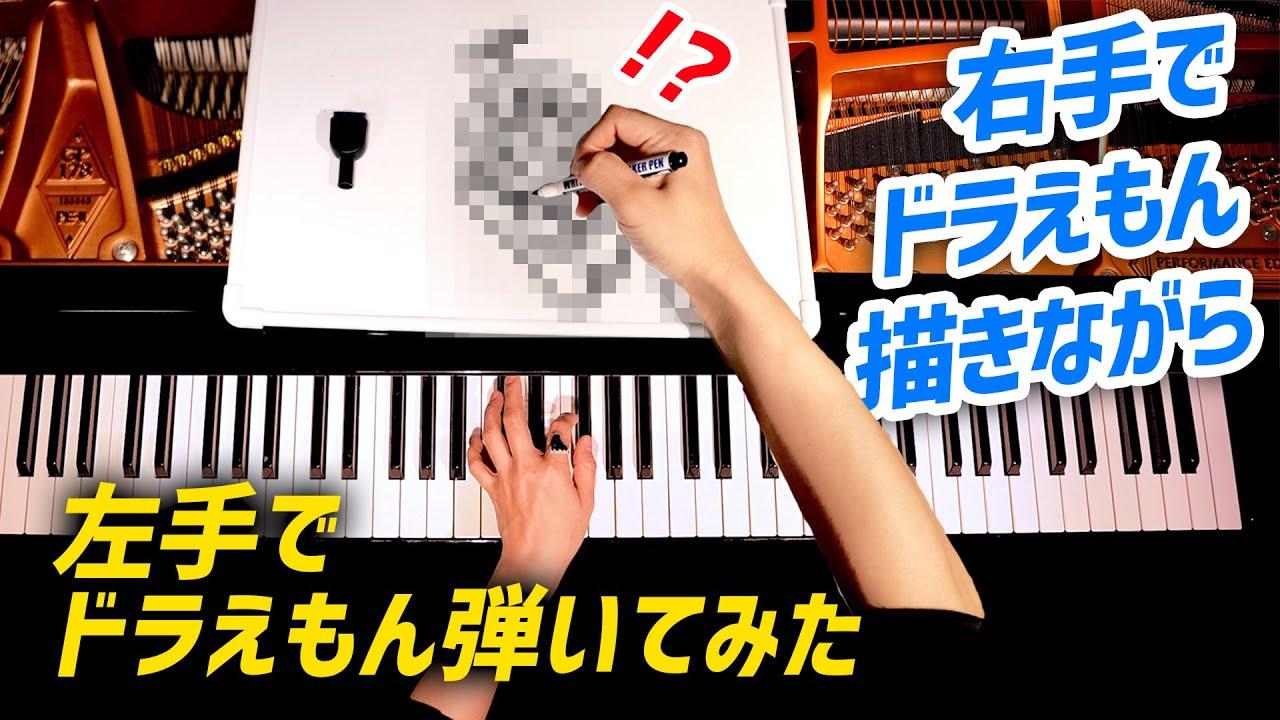右手でドラえもん描きながら、左手で夢をかなえてドラえもん弾いてみた - ピアノ - CANACANA #Shorts