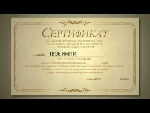 Розыгрыш сертификатов на бесплатное посещение мероприятий ГДК г.Партизанск