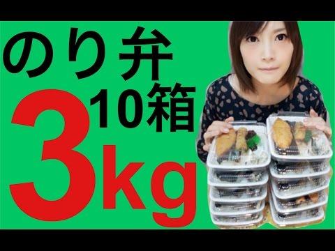 大食いのり弁10箱 3キロに挑戦木下ゆうか