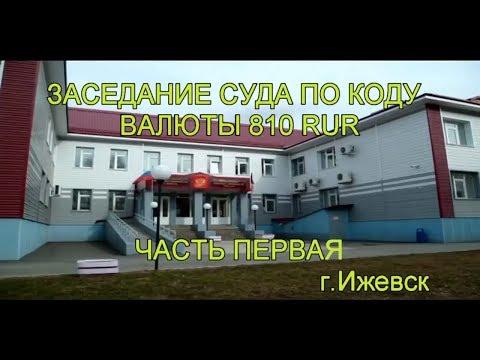 Суд по КОДУ валюты 810 RUR г.Ижевск | Часть 1