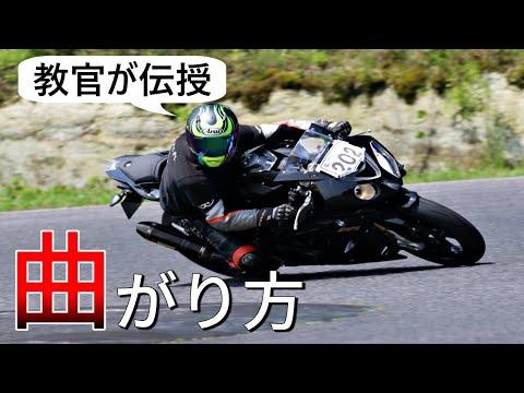 【曲がり方】バイクのカーブを速く曲がるコツ【セルフステア】
