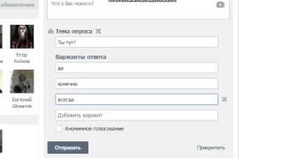 Как создать открытое голосование Вконтакте