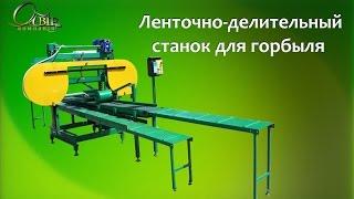 Ленточно делительный станок Явор ПЛПГД / Machine recut for slabs Yavor PLPGD