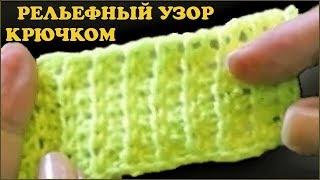 Рельефный узор крючком. Вязание тунисским крючком. Узор крючком. (crochet relief pattern)