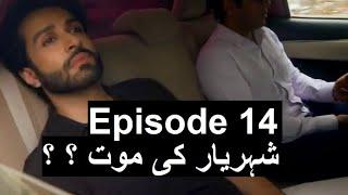 Aatish Episode 14 Promo - Aatish Episode 13 - Aatish Episode 14 Teaser - Hum TV