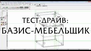 Тест-драйв: БАЗИС-Мебельщик