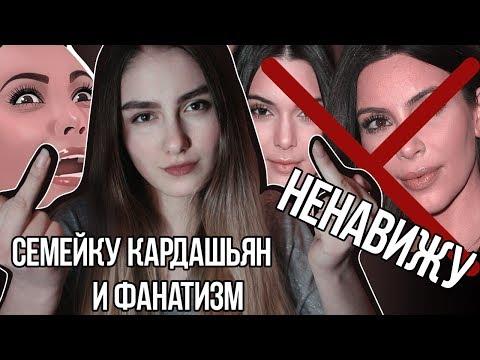 НЕНАВИЖУ СЕМЕЙКУ КАРДАШЬЯН И ФАНАТИЗМ!