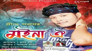 Moina Oi By Prince Parag Akash Pritom Musical New Assamese Song 2019 - CCmp3