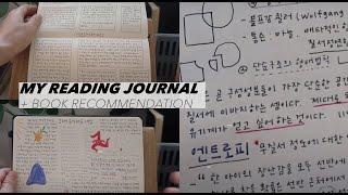 간단한 필사 양식 공유해요! feat. 책 추천 (소설…
