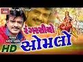Somlo Rang Rasiyo | Rakesh Barot | Ajay Vagheshvari | Manu Rabari | Latest Song 2017