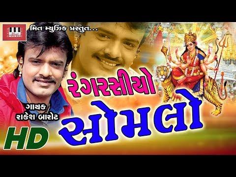 Somlo Rang Rasiyo   Rakesh Barot   Ajay Vagheshvari   Manu Rabari   Latest Song 2017