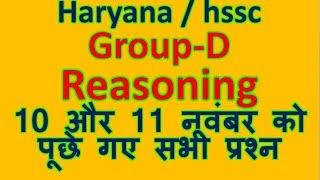Haryana  Group-D reasoning   hssc reasoning  Answer Key hssc group d reasoning 2018 study zone