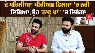 Exclusive Interview   Harish Verma   Baninder Bunny   Nadhoo Khan   Bollywood Tadka Punjabi