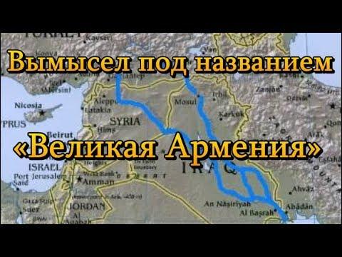 Вымысел под названием «Великая Армения»