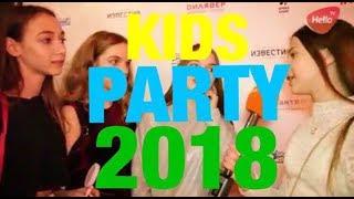 Смотреть видео Kids Party| Вечеринка для подростков| Куда сходить в Москве онлайн