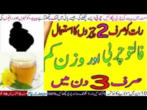 weight loss tips in urdu hindi , Lose Belly, Arm, and Leg Fat In 1 Week ,how to lose weight fast ,#1