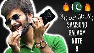First Samsung Galaxy Note 9 in Pakistan | Hands-on Urdu/Hindi 🔥🔥🔥