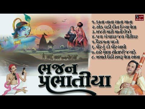 Bhajan Prabhatiya - Hemant Chauhan | Gujarati Bhajan | Sitaji Jagade Shri Ram Ne |