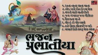 Video Bhajan Prabhatiya - Hemant Chauhan | Gujarati Bhajan | Sitaji Jagade Shri Ram Ne | download MP3, 3GP, MP4, WEBM, AVI, FLV September 2018