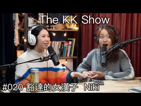 The KK Show - 20 豁達的女漢子-Niki - 동영상