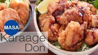日式炸雞丼飯 /Japanese Fried Chicken Donburi|MASAの料理ABC