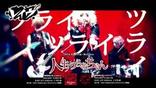 レイヴ 2016.04.13(水) Release 「人生つらみちゃん」 □初回限定盤 (CD+...