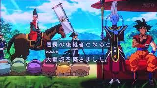 Dragon Ball Super Especial Historia de Japón ー Segundo