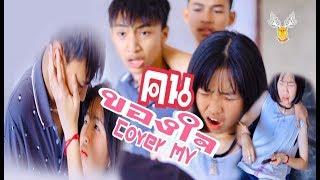 คนของใจ - Cover MV : โดยเขากวางอินดี้, Original :  แจ็ค ลูกอีสาน [Cover MV]