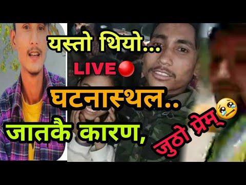 Rukum News Ghatana Case Report Nawaraj Bk Sushi Jajarkot Kanda Ghatna New Nepali Latest Khabar Today