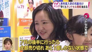 HTBニュース・イチオシ!!で放送されました http://www.htb.co.jp/news.
