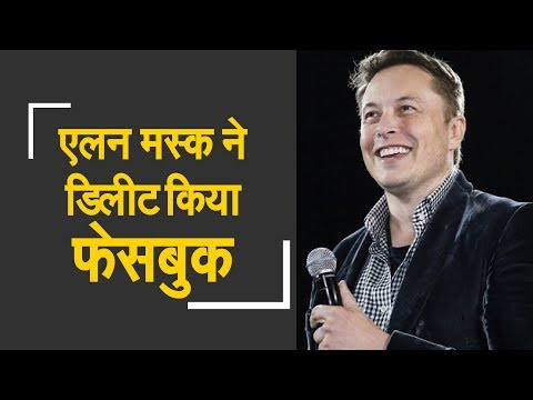 Elon Musk deletes the Facebook pages for Tesla & SpaceX | एलन मस्क ने डिलीट किए फेसबुक पेज