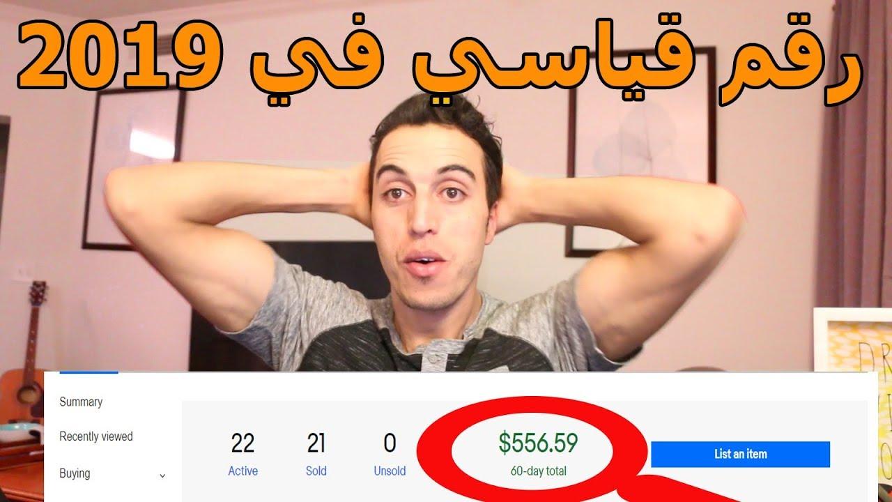 ربحت من الانترنت 556 دولار في بداية سنة 2019 ... كيف ؟ سلسلة ربح جديدة