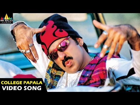 Vikramarkudu Songs | College Pappala Bassu Video Song | Ravi Teja, Anushka | Sri Balaji Video