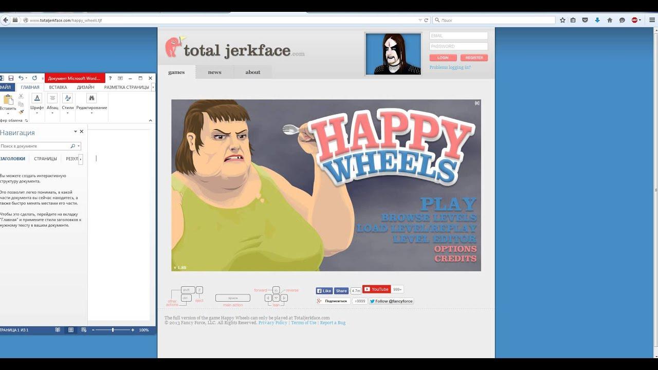 хэппи вилс полная версия totaljerkface 2