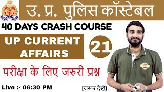 Class 21 | UP POLICE CONSTABLE || 49568 पद | UP Current Affairs By Vivek sir|परीक्षा के जरुरी प्रश्न