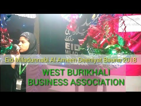 EID MILADUNNABI AL AMEEN DEENIYAT MAKTAB west burikhali business association