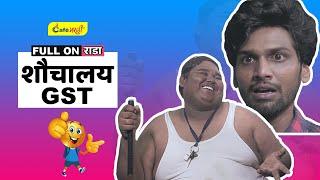 GST - जगायचे आणि हागायचे वांदे | How GST in India is not helping us shit | CafeMarathi