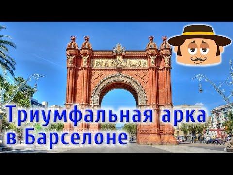 Достопримечательности Испании. Триумфальная арка в Барселоне