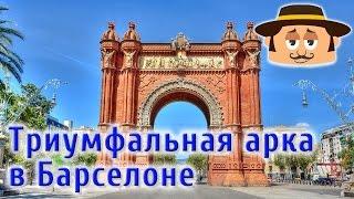 Достопримечательности Испании. Триумфальная арка в Барселоне(Посмотрите видео о главной достопримечательности Барселоны - Триумфальной арке - http://livespain.ru/?utm_source=youtube&utm_med..., 2014-09-16T07:36:55.000Z)
