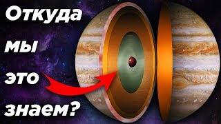 Откуда мы знаем, что внутри Юпитера?