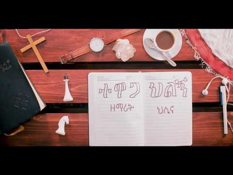 Tewagahelgn - Hillu [OFFICAL Lyric Video]