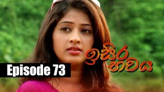 Isira Bawaya | ඉසිර භවය | Episode 73 | 11 - 08 - 2019 | Siyatha TV Thumbnail