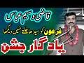 Qazi Waseem Abbas - Yadgar Full Jashan 2019 Farogh e Aza