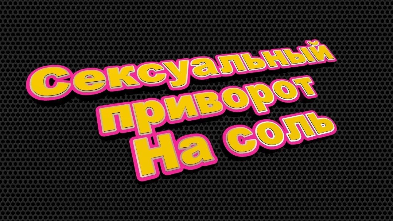 вопрос хочу очень крутое порно фраза Быстрый ответ )))