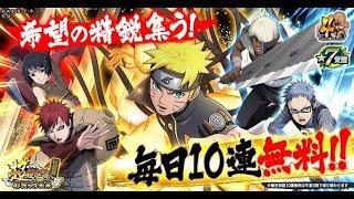 Novedades #9 Analizamos Banners y Eventos / Multis Gratis x 1 Mes !! Naruto Shinobi Collection
