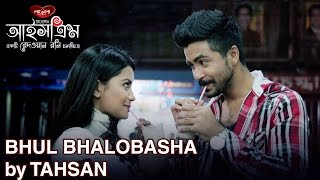 BHUL BHALOBASHA - TAHSAN | ICECREAM - A REDOAN RONY Film | Official Video Song | RAZZ, TUSHI & UDAY